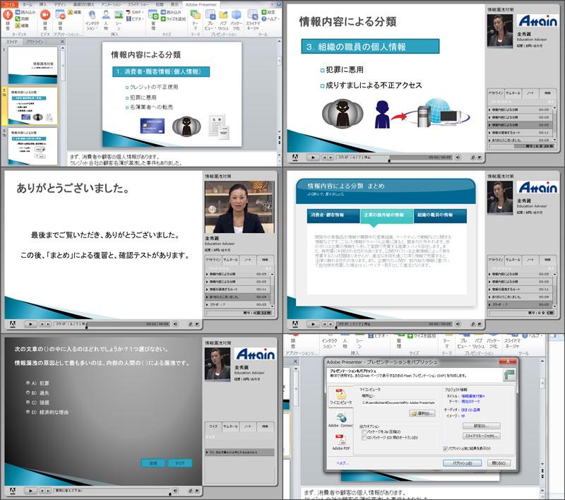 Adobe Presenter 8の基本設定がわかるeラーニング動画を配信