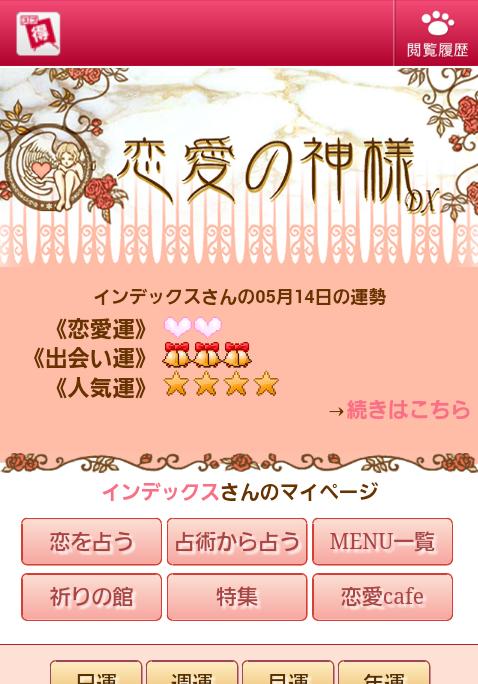 「恋愛の神様DX」がドコモ「スゴ得コンテンツ」に登場!~NTTドコモの新サービスに初期ラインナップとしてコンテンツ提供開始~