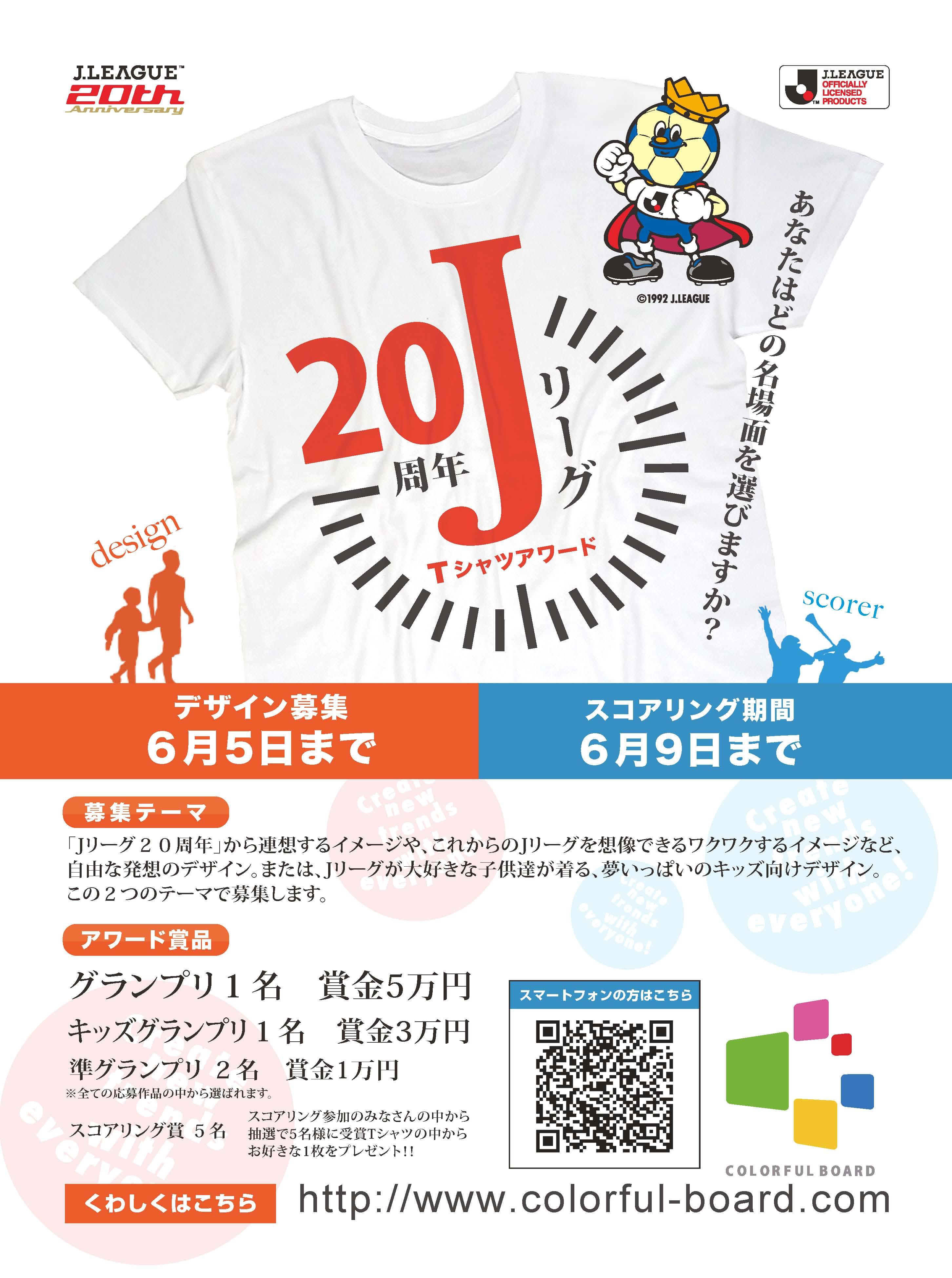 「Jリーグ20周年オフィシャルライセンスT シャツアワード」が「COLORFUL BOARD」上で開催!