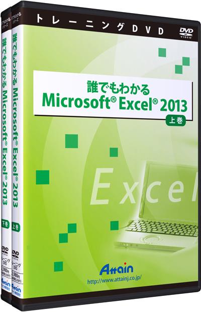 「Microsoft Excel 2013」使い方トレーニングDVDを発売