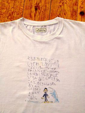 父と子の遊びサイトotonto 父の日にはotonT(オトンティー)をプレゼント 「お父さん!子どもの絵を着て出かけよう!」