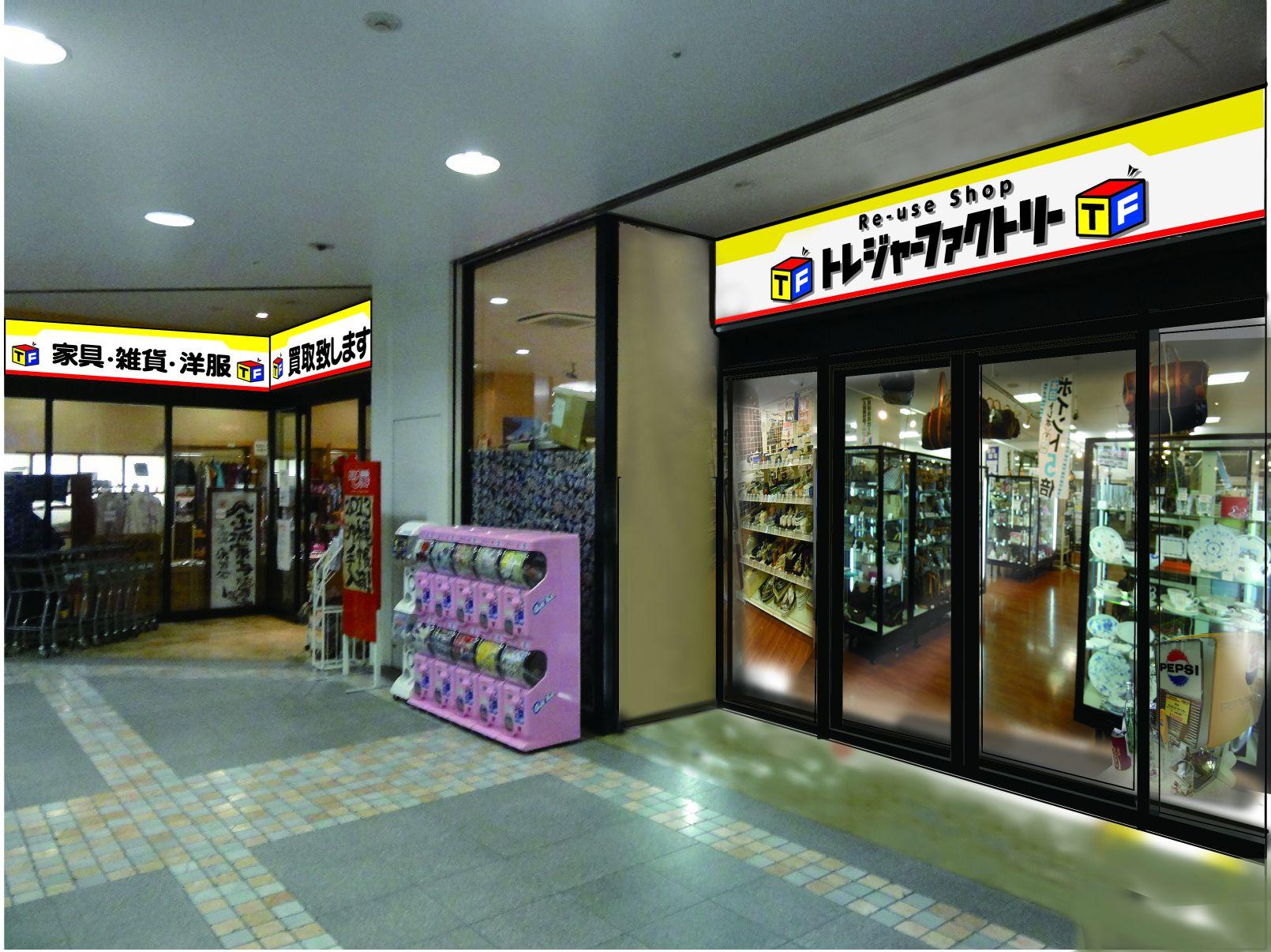 関西初出店 トレジャーファクトリー神戸新長田店 明日5月25日オープン!