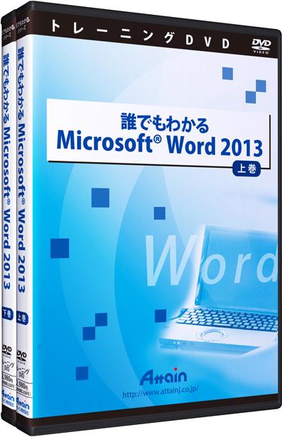 「Microsoft Word 2013」使い方トレーニングDVDを発売