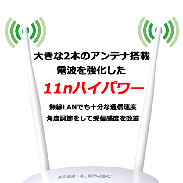 【上海問屋限定販売】電波出力強化の11nハイパワー 高速300Mbps 802.11n 対応 無線LANルーター 販売開始