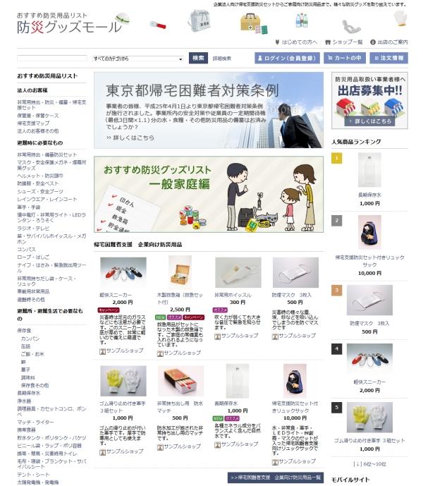 日本初!防災用品専門ショッピングモール「おすすめ防災リスト 防災グッズモール」が2013年5月15日にオープン