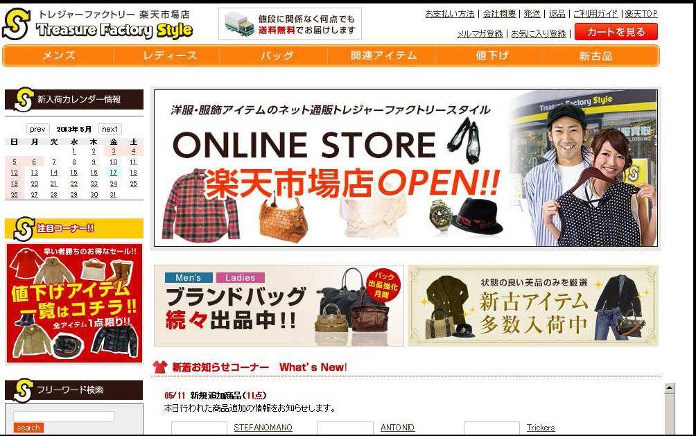 リユースショップトレジャー・ファクトリー Web取り組みを強化! 楽天市場出店&facebookの活用