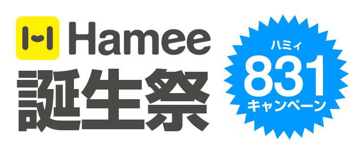 Hamee株式会社誕生記念!全社事業のお得なキャンペーン実施!株式会社StrapyaNextの社名変更に伴い、「Hamee誕生祭」開催!