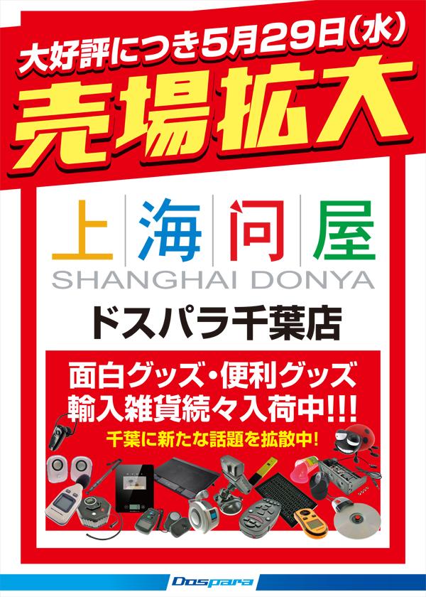 【上海問屋よりお知らせ】5月29日(水)ドスパラ千葉店上海問屋コーナー売場拡大のお知らせ