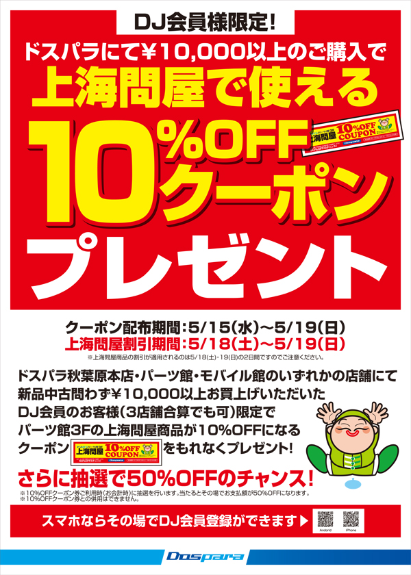 秋葉原地区 特別企画 上海問屋商品が最大50%オフになるクーポン ドスパラで1万円以上お買い上げのお客様にプレゼント!