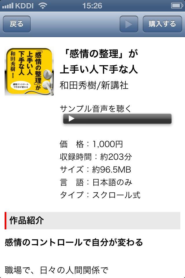 連休明けの憂鬱に打ち勝て!15万部突破の和田秀樹氏ロングセラー『「感情の整理」が上手い人下手な人』が オーディオブックアプリケーションでリリース!~5月病になる前に、 「心」の掃除のすすめ~