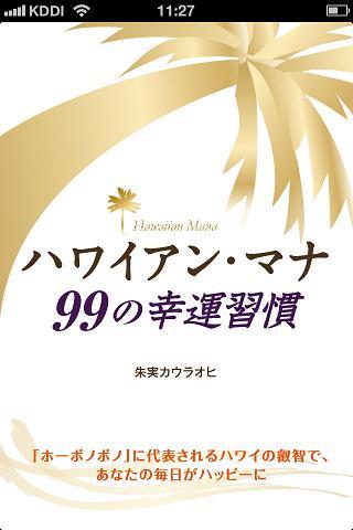 恋も、お金も、人間関係も「マナ」のパワーですべてが幸せに変化する!『ハワイアン・マナ 99の幸運習慣』をオーディオブックアプリケーションでリリース!「ハワイアンの知恵」でマナ(愛)を増やして、幸運体質に。