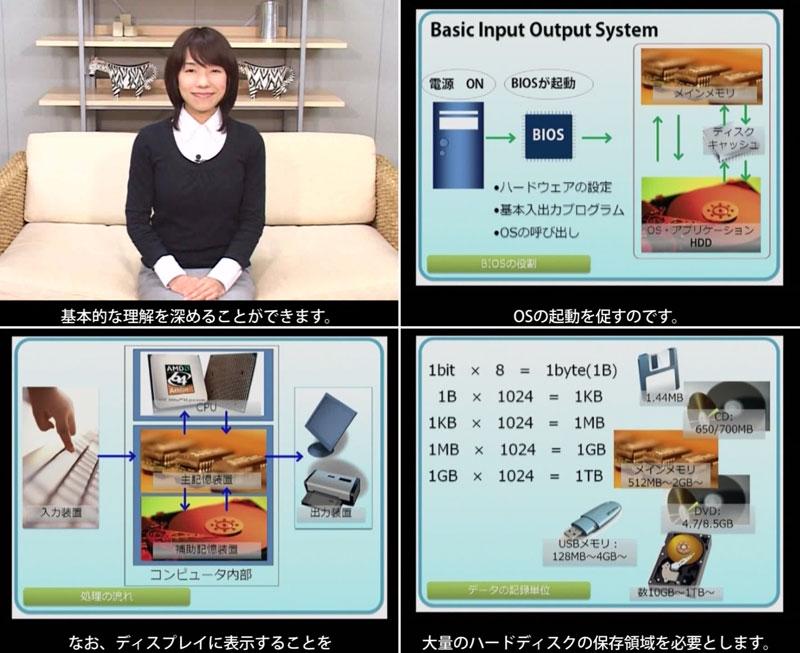 聴覚障害者向けeラーニング「コンピュータ入門 ハードウェア編」を動学.tvに6月10日に公開