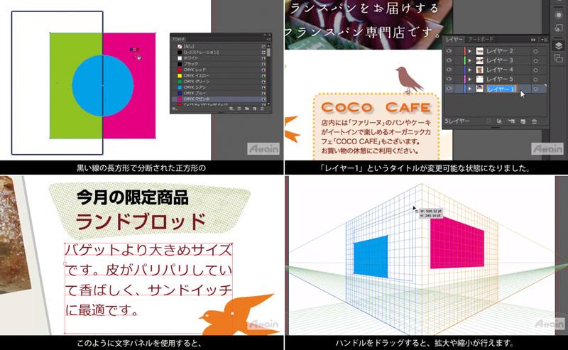 聴覚障害者向けeラーニング「Adobe Illustrator CS6使い方」を動学.tvに6月15日に公開