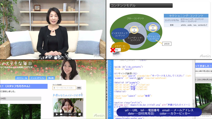 eラーニング「HTML5」講座(全3巻)をオンライン学習サイト動学.tvに公開