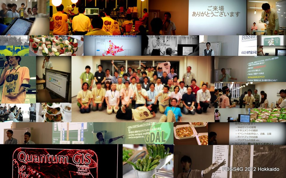 ~フリー&オープンソースGISの祭典~『FOSS4G 2013 Hokkaido』開催