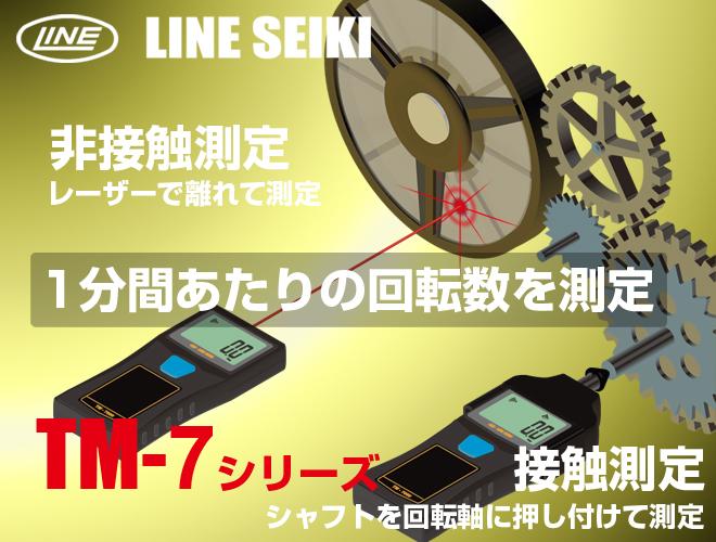 回転数(何回転/1分間)を手軽に計れる携帯用回転計「レーザタコメータTM-7シリーズ」精度証明書無料発行実施中