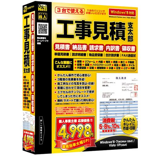 パソコンソフト 工事見積ソフト発売!