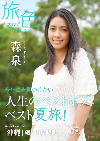 トラベルウェブ マガジン「旅色」7月号を公開 表紙・巻頭グラビア インタビューは森泉さん