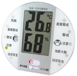 様々な場所に設置して、室内の環境管理や省エネにも役立つ 夏は熱中指標計・冬はコンコン指標計になる 「室内環境指標計」 新発売
