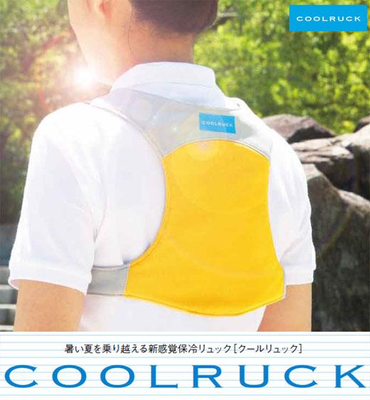 熱中症暑さ対策&ひんやりさわやか 背中から体を冷ます「クールリュック」を発売