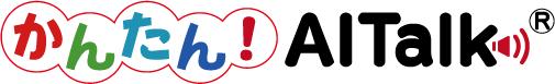 テキストを入力するだけ!ナレーション作成ソフト 「かんたん!AITalk® 4話者パック」が ソースネクストeSHOPで2013年上半期9位を獲得