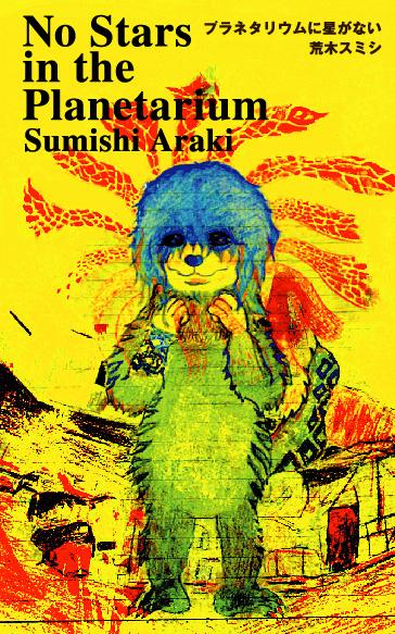 作家・荒木スミシ、神戸新聞掲載エッセイにて神戸連続児童殺傷事件の加害者に今、問いかける ~人は好きか、他人の温もりに出会えたか、子供はいるのかなど、大人になった加害者に質問状~