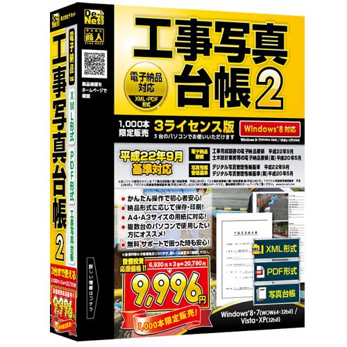 パソコンソフト 工事写真台帳作成ソフト ライセンス版発売!
