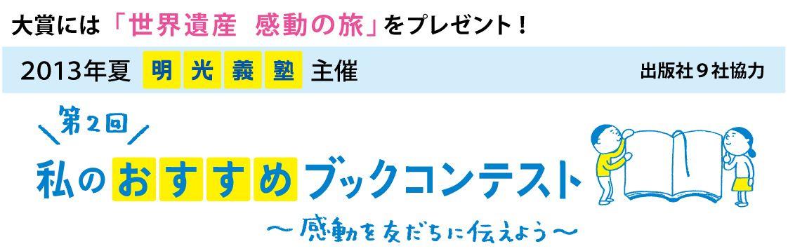大賞には「世界遺産 感動の旅」をプレゼント! 2013年夏 明光義塾 主催 出版社9社協力 第2回 私のおすすめブックコンテスト ~感動を友達に伝えよう~
