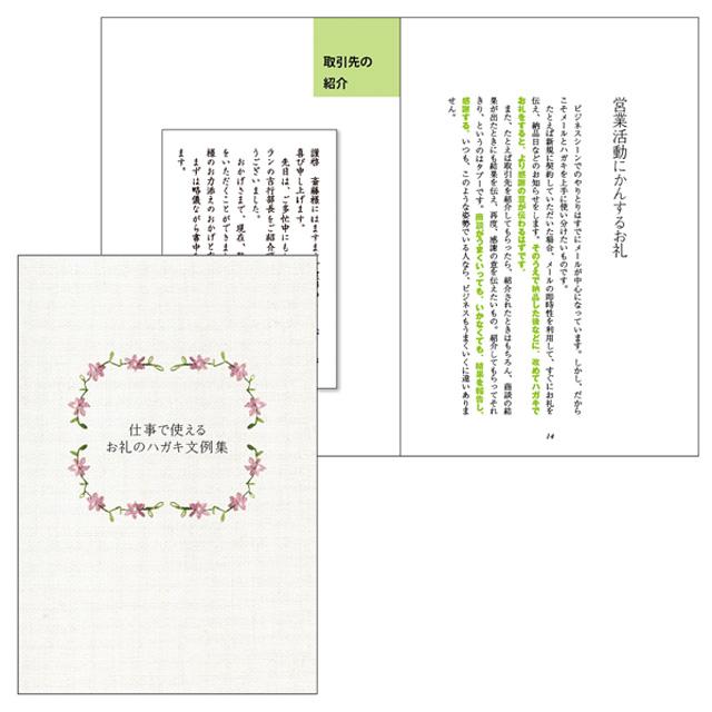 ビジネス文章力研究所「2分でわかる 日本語力向上ドリル メルマガ」新規登録キャンペーンのお知らせ