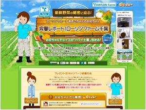 ソーシャルメディアを活用したユーザー参加型企画によるブランディング支援 O2O企画『ローソンクルー♪あきこちゃんのお兄ちゃん突撃レポート!ローソンファーム千葉』開催! http://oketter.okwave.jp/features/lawson_farm