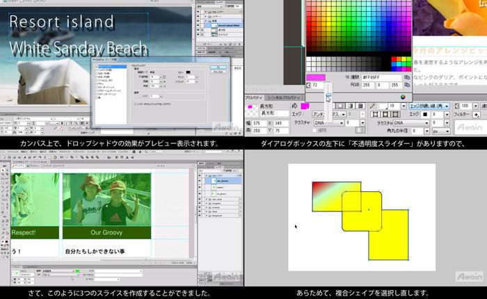 聴覚障害者向けeラーニング「Adobe Fireworks CS6使い方」を動学.tvに7月19日に公開