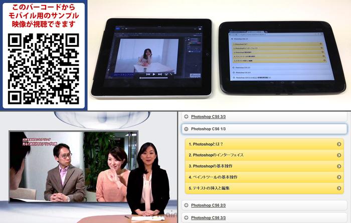 クラウドeラーニングサービス「動学.tv」が、スマートフォン等モバイル端末での視聴に7月16日から対応