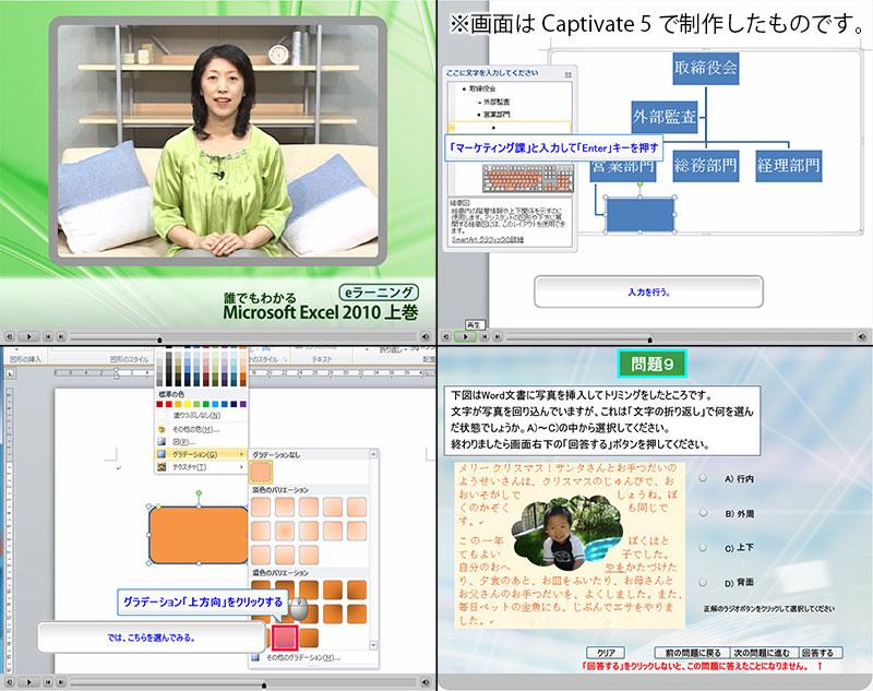 Adobe Captivate 7によるeラーニングコンテンツ受託制作を開始