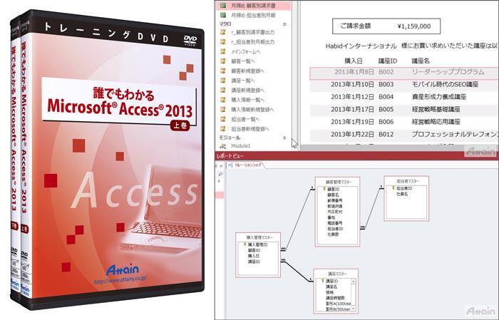 「Microsoft Access 2013」使い方トレーニングDVDを発売
