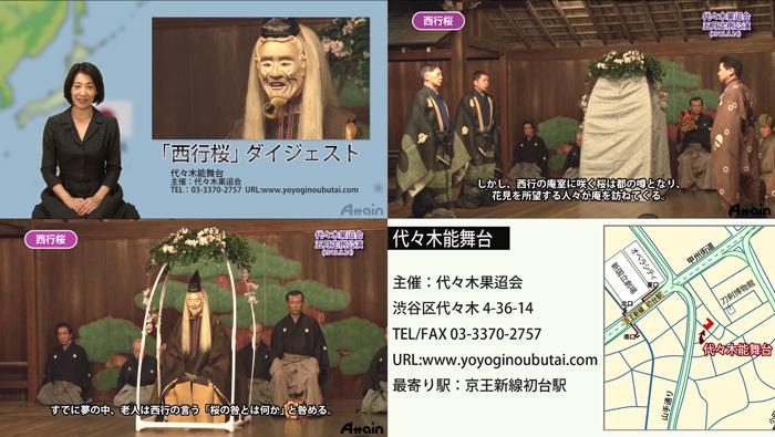 『能(西行桜)のダイジェスト』をYouTube【日本通TV】チャンネルに公開