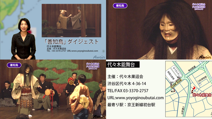 『能(善知鳥)のダイジェスト』をYouTube【日本通TV】チャンネルに公開