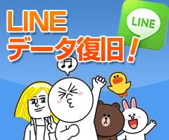スマホ修理・データ復旧のスマホステーション㈱ LINEパズドラのデータ復旧サービスを開始