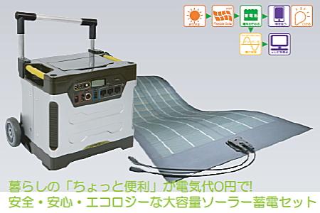 【新発売】大容量・高効率で持ち運び便利なポータブルフレキシブルソーラー蓄電セット『FlexSolarPod2 EX』発売!!