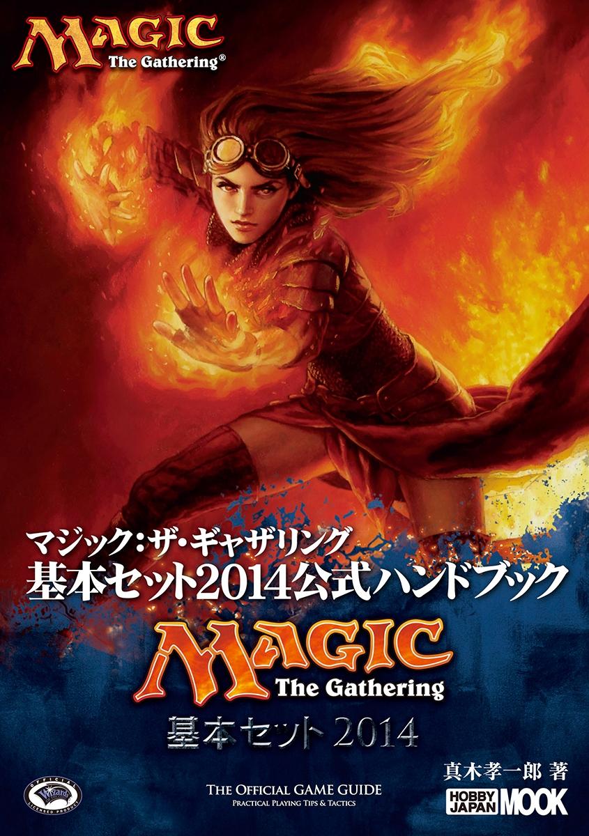 『マジック:ザ・ギャザリング 基本セット2014公式ハンドブック』7月19日発売 『マジック:ザ・ギャザリング』最新公式ガイドブック登場! 「基本セット2014」収録カード249枚すべてをフルカラーで掲載
