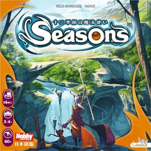 カードゲーマー待望の日本語版!カード&ダイスドラフト・ファンタジーゲーム 『十二季節の魔法使い』日本語版