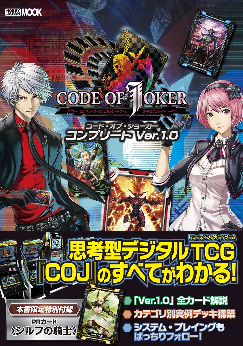 "『CODE OF JOKER コンプリート Ver.1.0』8月1日発売 思考型デジタルトレーディングカードゲーム『CODE OF JOKER』本誌限定のPRカード《シルフの騎士》が手に入る""最速""攻略本が登場!"