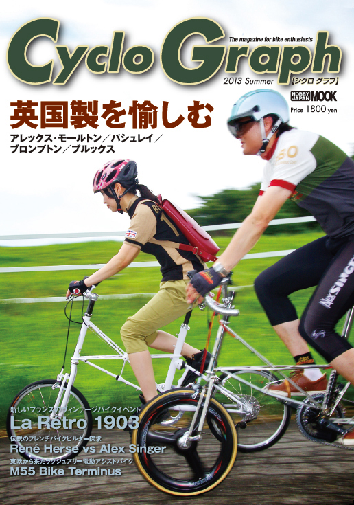 第2号は英国車大特集! 大人が愉しむ趣味の自転車の世界 「Cyclo Graph(シクロ・グラフ)」 7月31日発売