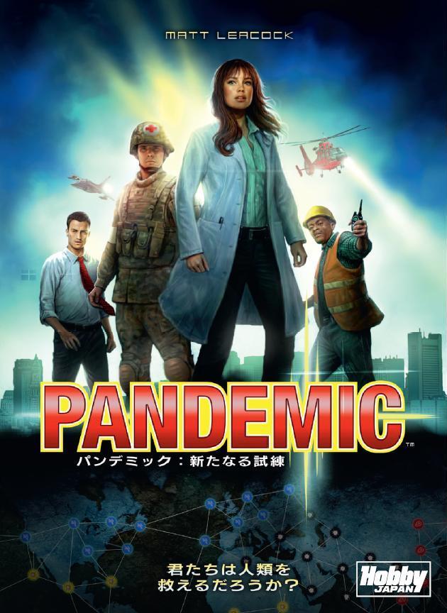 話題沸騰のウイルス撲滅ボードゲームがリニューアルして新発売! 多人数協力型ボードゲーム 『パンデミック:新たなる試練』日本語版 7月下旬発売予定