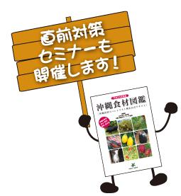 「第10回 沖縄食材スペシャリスト検定&セミナー」を実施します
