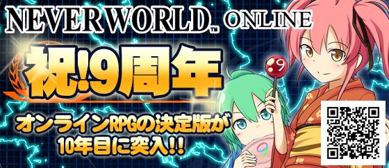ケータイ専用オンラインRPG『ネバーワールドオンライン』サービス開始から9周年!