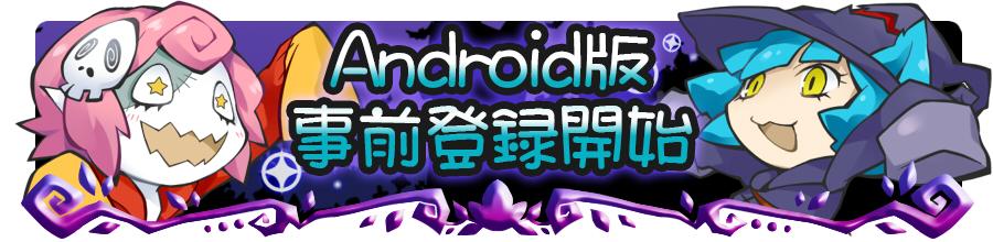 iOS版が30万ダウンロードを突破した 脱力系?基本プレイ無料RPG『まぞくのじかん』Android版事前登録キャンペーンスタート!