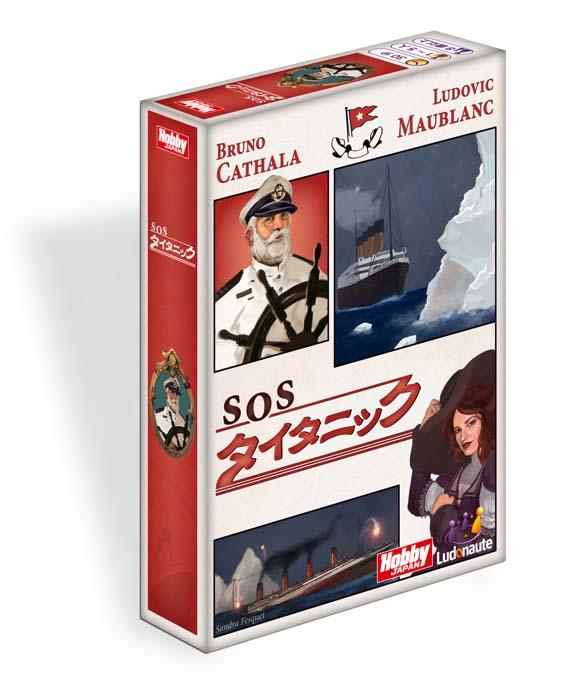 沈みゆくタイタニック号からできるだけ多くの乗客の救出せよ! 1人からプレイできる協力型ゲーム 『SOSタイタニック』日本語版 8月下旬発売予定
