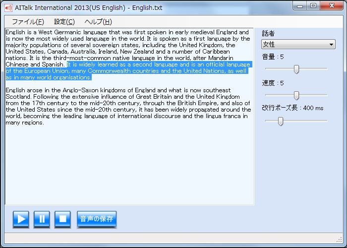 エーアイの外国語音声合成エンジンがバージョンアップ 「AITalk International® 2013(英語・中国語)」販売開始