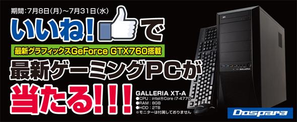 【上海問屋よりお知らせ】締切間近!ドスパラ Facebook に いいね!して最新ゲーミングPCを当てようキャンペーン実施中