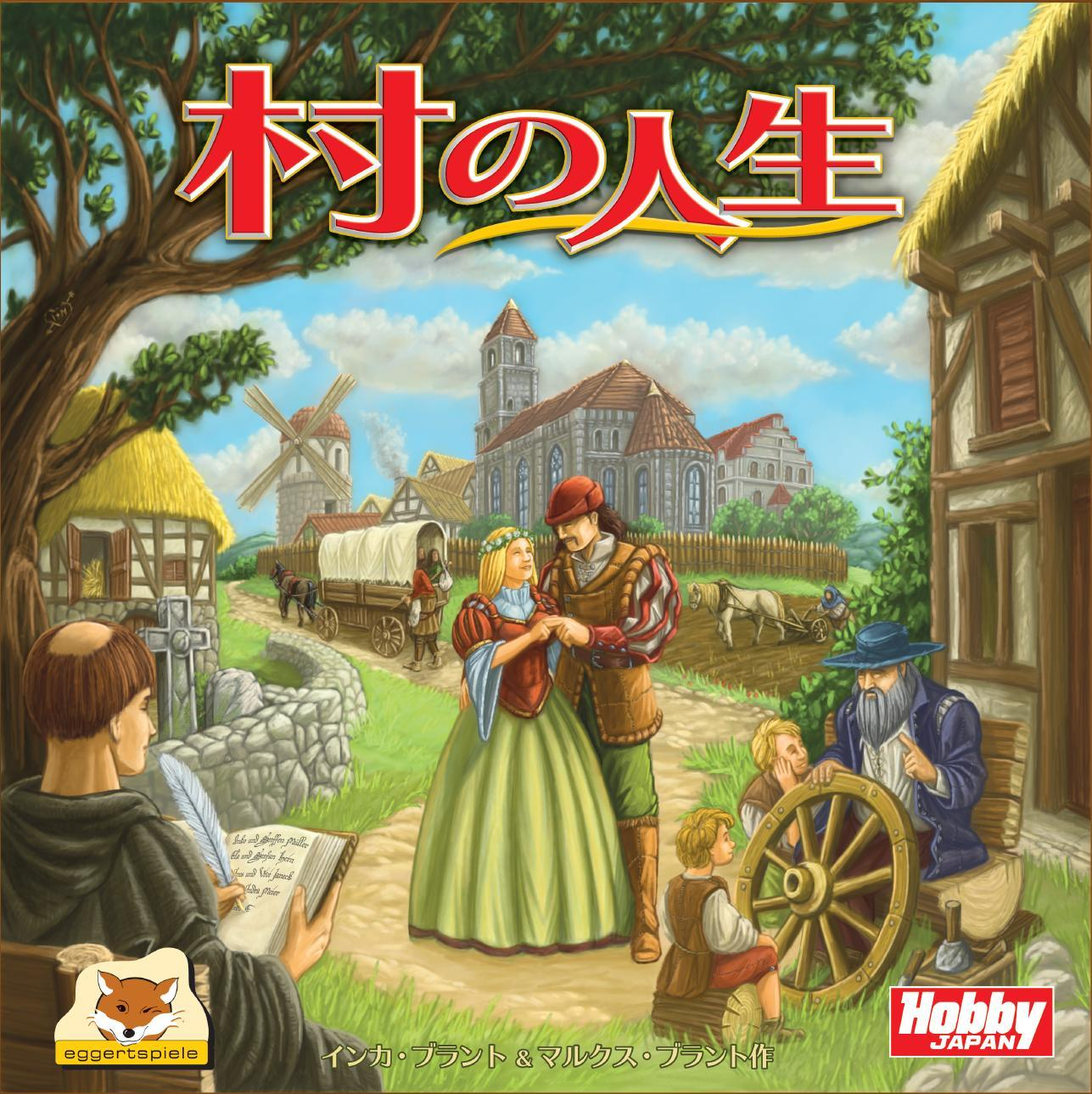 2012年ドイツゲーム2冠を獲得した傑作ボードゲームが日本語版で発売 「村の人生」日本語版、拡張セット「村の人生:酒場」